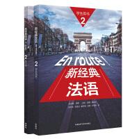 新经典法语(2)套装(学生用书2.练习册2共2册)(网店)