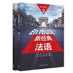 新经典法语(2)套装(学生用书2.练习册2共2册)(专供网店)