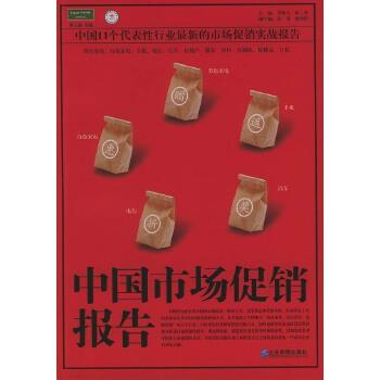 中国市场促销报告