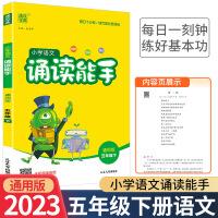 小学语文诵读能手五年级下册通用版通城学典