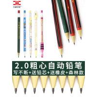 天卓自动铅笔2.0粗心写不断铅笔小学生自动铅笔2比铅笔hb2B铅笔批发仿木铅笔可换笔芯可爱卡通文具自动铅笔
