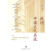 【新书店正版】提问中国文化名流子水上海人民出版社9787208058668