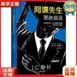 间谍先生:黑色宣言 惊动世界情报组织的间谍小说大师福赛斯!(读客外国小说文库) (英)弗・福赛斯 (Frederick