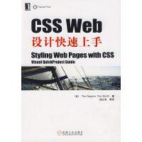 CSS Web设计快速上手