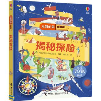 尤斯伯恩看里面 揭秘探险 适合5-10岁阅读,英国Usborne出版社王牌科普,See Inside揭秘系列图书,70多张翻页,揭开人类探险史,激发孩子的冒险精神。