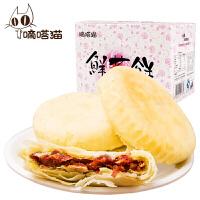 【满减】嘀嗒猫 鲜花饼300g 中秋礼盒饼干蛋糕点心早餐零食特产