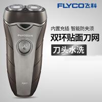 飞科(FLYCO) 剃须刀FS877电动男士胡须刀充电式刮胡刀双刀头旋转式胡子刀刮胡刀