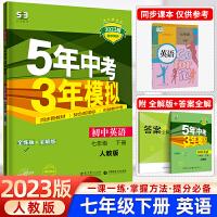 2020春曲一线5年中考3年模拟七年级英语下册人教版RJ全练版+全解版初中五年中考三年模拟7年级教材同步衔接中考
