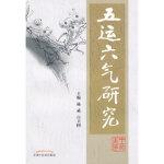 【正版现货】五运六气研究 杨威,白卫国 9787513203029 中国中医药出版社