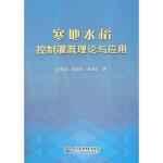 寒地水稻控制灌溉理论与应用 吕纯波,郭龙珠,郭彦文 9787517000945 水利水电出版社