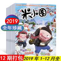 米小圈�s志2021年1/2月合刊96� �伪敬虬�小�W生爆笑漫���^期刊��