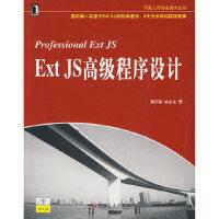 Ext JS 高级程序设计 1碟 黄灯桥,徐会生 机械工业出版社 9787111287698 〖新华书店,稀缺珍藏书籍