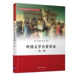 外国文学名著导读(第二版)