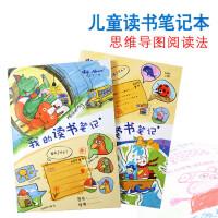 儿童读书笔记本思维导图记录本暑假阅读摘抄册小学生田字格日记本