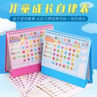 宝宝成长自律表计划奖励儿童学习表粘贴贴纸表现栏生活记录幼儿园