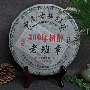【21片】2015年云南勐海(老班章)普洱生茶 357g/片