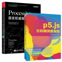 【全2册】正版书籍 Processing语言权威指南 第2版+p5.js互联网创意编程processing语言开发学习