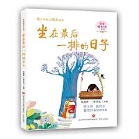 坐在最后一排的日子--青春暖时光系列丛书 陈晓辉、一路开花 济南出版社 9787548827573