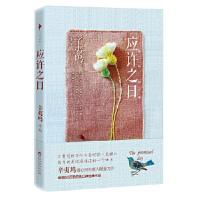 【二手书9成新】应许之日(辛夷坞小说) 辛夷坞,白马时光 出品 9787550009776 百花洲文艺出版社