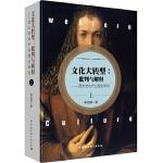 正版全新 文化大转型:批判与解释――西方文化产业理论研究(套装共3册)