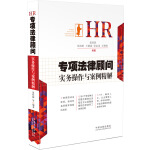HR专项法律顾问实务操作与案例精解(164个劳动争议问题教你全流程应对从招聘到离职的劳动用工法律风险,HR、商务人士、企业管理人员、劳动法律师、企业法律顾问的超级实用宝典)