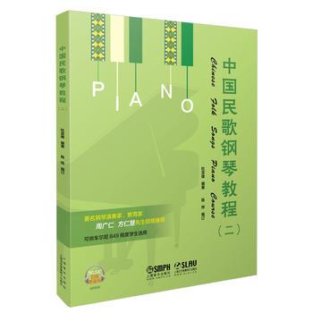 全新正版 中国民歌钢琴教程(二)(扫码听音乐) 杜亚雄 上海音乐出版社 9787552315271缘为书来图书专营店 正版图书