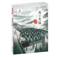我和美妹 中国女孩的故事青少版儿童读物 看中国女孩的故事触摸中国历史儿童文学书籍 四五六七八九年级课外阅读书籍适合女孩