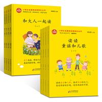 和大人一起读+读读童谣和儿歌 全套8册快乐读书吧丛书一年级上册+下册彩图注音版 小学生课外阅读书籍 适合一二年级1-2