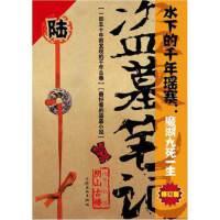盗墓笔记 6―― 南派三叔,磨铁图书 出品 上海文化出版社 9787807407324