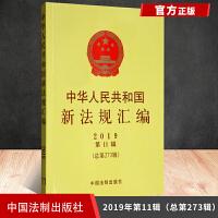 中华人民共和国新法规汇编2019年第11辑(总第273辑) 中国法制出版社
