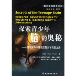 """探索青少年脑的奥秘――基于脑科学研究的青少年教育方法(美)范斯坦(Feinstein,S.) ,北京师范大学""""认知神经"""