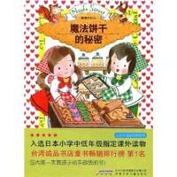 露露和拉拉   魔法饼干的秘密