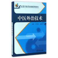 中医外治技术(全国中医药继续教育系列教材)