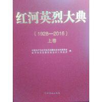 红河英烈大典(1928-2016):全二卷