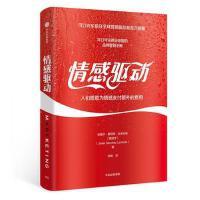 情感驱动:可口可乐的营销法则,哈维尔・桑切斯・拉米拉斯,中信出版社,9787508691343