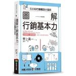 【预售】正版 �D解 行�N基本力 商周出版