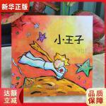 小王子 (法)圣埃克苏佩里著,(韩)金贤珠绘画,(中)张利侠 长春出版社 9787544541114