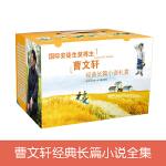 曹文轩经典长篇小说礼盒(7册)