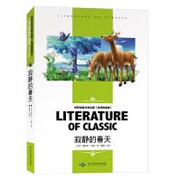 寂静的春天 中小学生新课标课外阅读・世界经典文学名著必读故事书 名师精读版