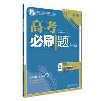 理想树67高考2019新版高考必刷题 政治2 哲学与文化 高考专题训练