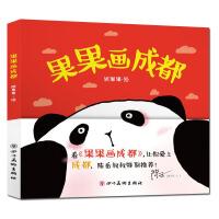 正版现货 果果画成都 姚果果绘 陈岳推荐城市绘本 儿童画作品集