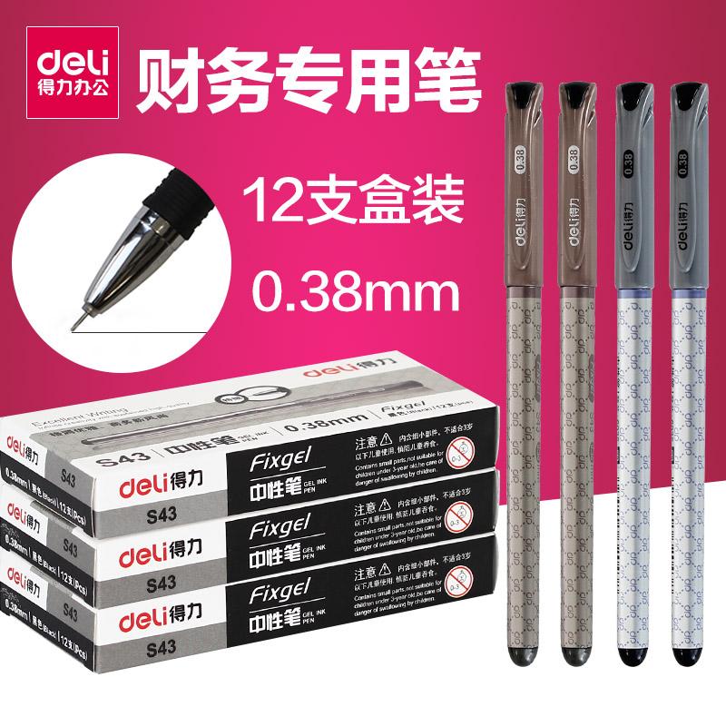 中性笔财务专用水笔0.38mm针管得力S43学生会计记账支票笔细笔头 12支/盒