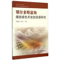 鄂尔多斯盆地煤炭绿色开发的资源研究 程爱国,宁树正 9787564626808 中国矿业大学出版社