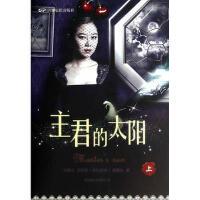 [二手95成新旧书]主君的太阳(上) 9787106039066 中国电影出版社