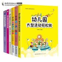全6册 幼儿园语言游戏50例+幼儿园大型活动轻松做+幼儿园游戏指导策略+民间体育游戏课程+幼儿园亲子活动+体育游戏50