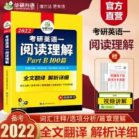 华研外语2021考研英语一阅读理解Part B 100篇 英语一完形完型填空模拟题专项训练书历年真题词汇单词解析真相资