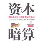 资本暗算田刚中国时代经济出版社出版发行处9787511908902