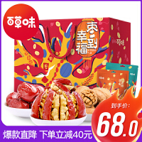【百草味-幸福枣到1576g】红枣夹核桃坚果年货礼盒零食大礼包