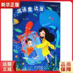 成语魔法屋 历史典故篇一 王雅坤 三晋出版社 9787545717037 新华正版 全国85%城市次日达