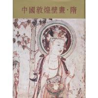 中国敦煌壁画全集 段文杰 天津人民美术出版社 9787530541951